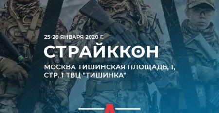 strikecon2020